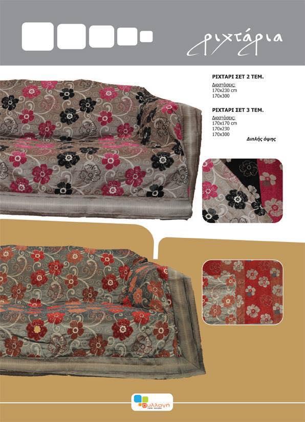 Ριχτάρι 3 και 2 τεμαχίων - Φούξ λουλούδι και Εκάι λουλούδι